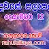 රාහු කාලය | ලග්න පලාපල 2020 | Rahu Kalaya 2020 |2020-12-12