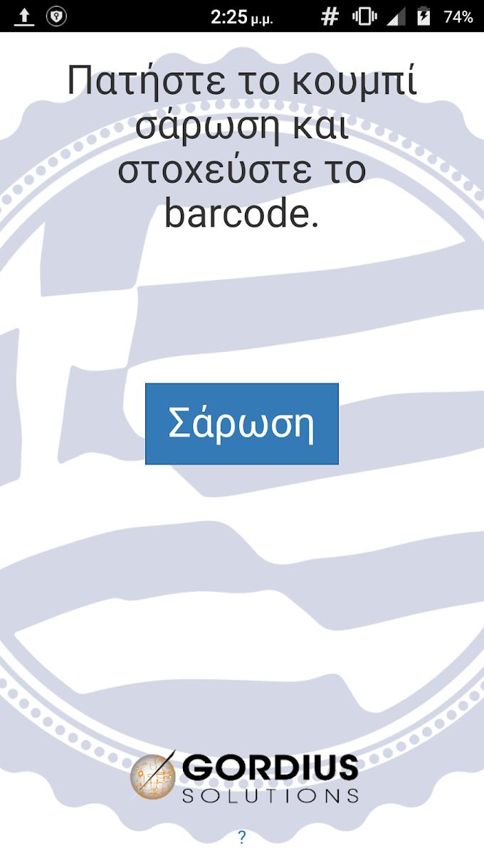 «Ελληνικό προϊόν» - Η εφαρμογή που όλοι οι Έλληνες πρέπει να έχουν!