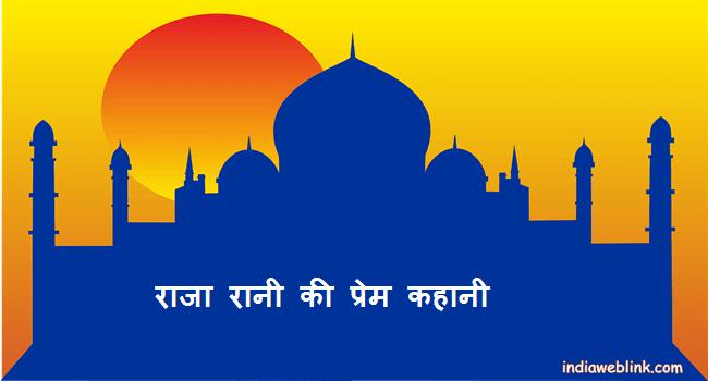 raja rani kahani in hindi, king queen story in hindi, raja aur raani ki prem kahani, raja aur rani ka pyar hindi story, raaj aur rani ka yudh kahani, ek raaja aur do raniyon ki kahani