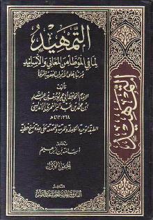 كتاب الاستذكار لابن عبد البر