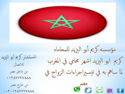 كيفيه زواج المغربيات من اجانب فى مصر وتثبيت العقد بالمغرب مع المحامى كريم ابواليزيد 01287777888