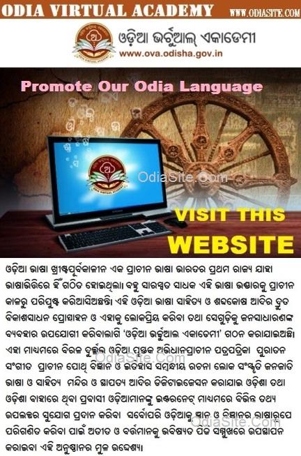 odia virtual academy-ova odisha