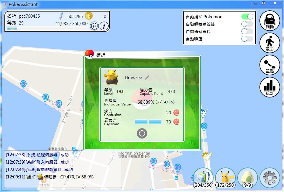 Image%2B010 - Pokemon Go 助理 - 支援0.69最新版本,台灣人開發的優質外掛