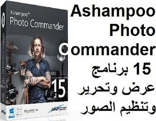Ashampoo Photo Commander 15 برنامج عرض وتحرير وتنظيم الصور