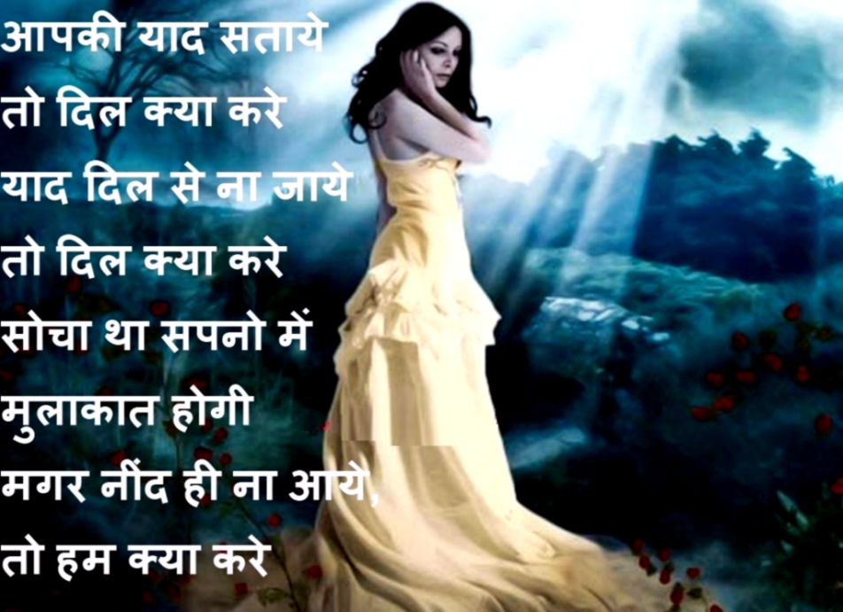 Feeling Alone Quotes Sad In Hindi Wallpapers Quality