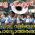 Kerala PSC General Knowledge Questions - പൊതു വിജ്ഞാനം (17)
