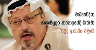 Journalist murdered inside consular office -- Saudi Arabia accept!