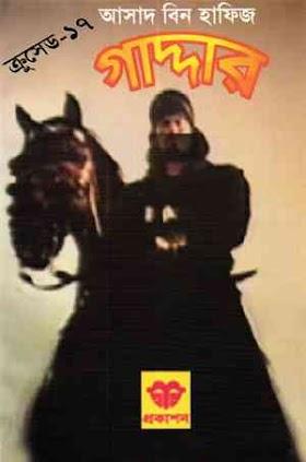 গাদ্দার - আসাদ বিন হাফিজ Gaddar (Crusade 17) - Asad Bin Hafiz