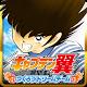 Captain Tsubasa mobile v1.1.2 Mod Apk Terbaru