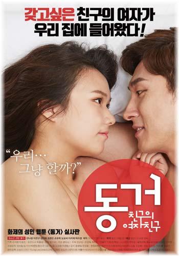 18+ Together Living Together 2019 HDRip Korean Adult Movie