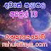 රාහු කාලය | ලග්න පලාපල 2019 | Rahu Kalaya 2019 |2019-04-13
