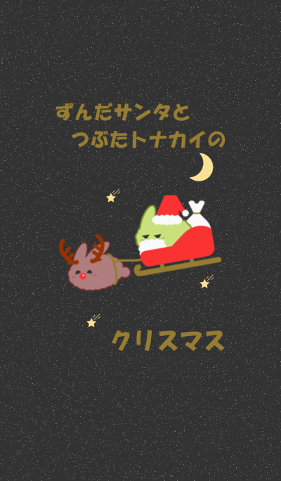 Christmas of the Zunda and Tsubuta