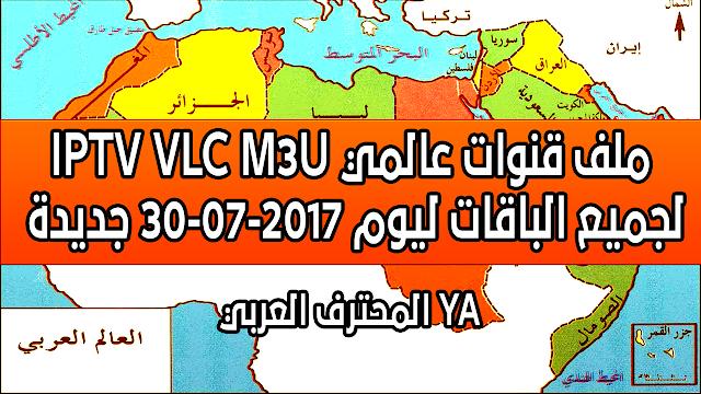 ملف رائع  IPTV M3U VLCعالمي يضم أقوى باقات العالم و العرب بتاريخ 30/07/2017