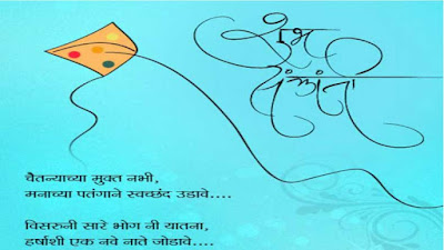 Download Makar Sankranti HD Images in Marathi