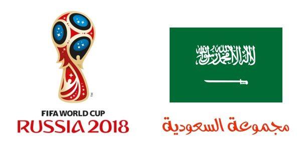 مجموعة السعودية في كاس العالم 2018