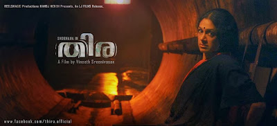 'Thira' Malayalam movie review