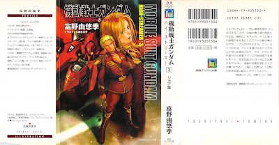 [Novel] 機動戦士ガンダム・ハイ・ストリーマー 第01-03巻 [Mobile Suit Gundam: Char's Counterattack Vol 01-03] Raw Download