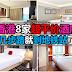 香港8家超平价酒店,走几步路就到地铁站了!