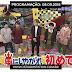 PROGRAMAÇÃO - TENSAI! SHIMURA DOUBUTSUEN & ARASHI NI SHIYAGARE: 08/09/2018
