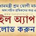 প্রধানমন্ত্রী শ্রম যোগী মান-ধন প্রকল্প (PMSYM) মোবাইল অ্যাপ ডাউনলোড করুন, PMSYM Mobile App
