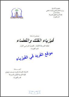 محاضرات مادة فيزياء الفلك والفضاء pdf، كتب فيزياء الكون والفضل والفضاء