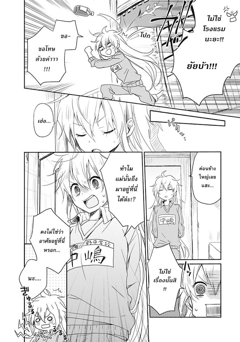 Gendai Majo no Shuushoku Jijou - หน้า 10