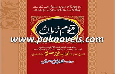 Qayyum e Zaman Urdu Book By Muhammad Awais Masoomi