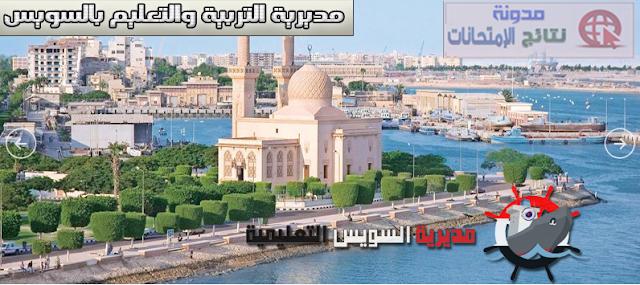 مديرية التربية والتعليم بمحافظة السويس | الموقع الرسمى