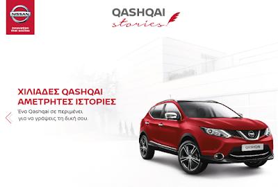 Οι νικητές της πρωτοποριακής διαφημιστικής καμπάνιας με τις ιστορίες του Nissan QASHQAI, στο   www.qashqaistories.gr