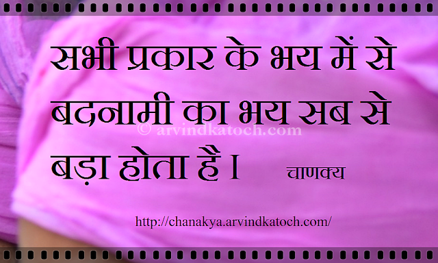 बदनामी, भय, fear, infamy, biggest, chanakya, Chanakya Quote, Hindi hought