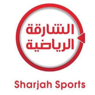 قناة الشارقة الرياضية بث مباشر
