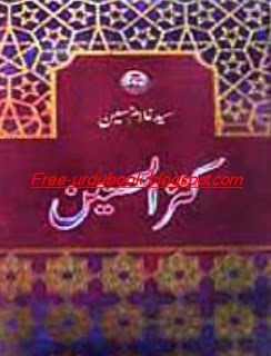 Kanz ul Hussain by Syed Ghulam Hussain