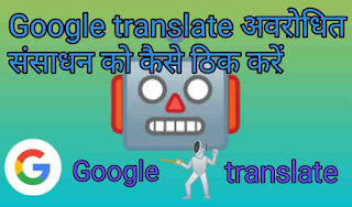 Googlebot / Google translate अवरोधित संसाधन क्या है, Google translate का क्या मतलब है, googlebot google translate अवरोधित संसाधन क्यों भेजता हैं, Google Translate with blogger
