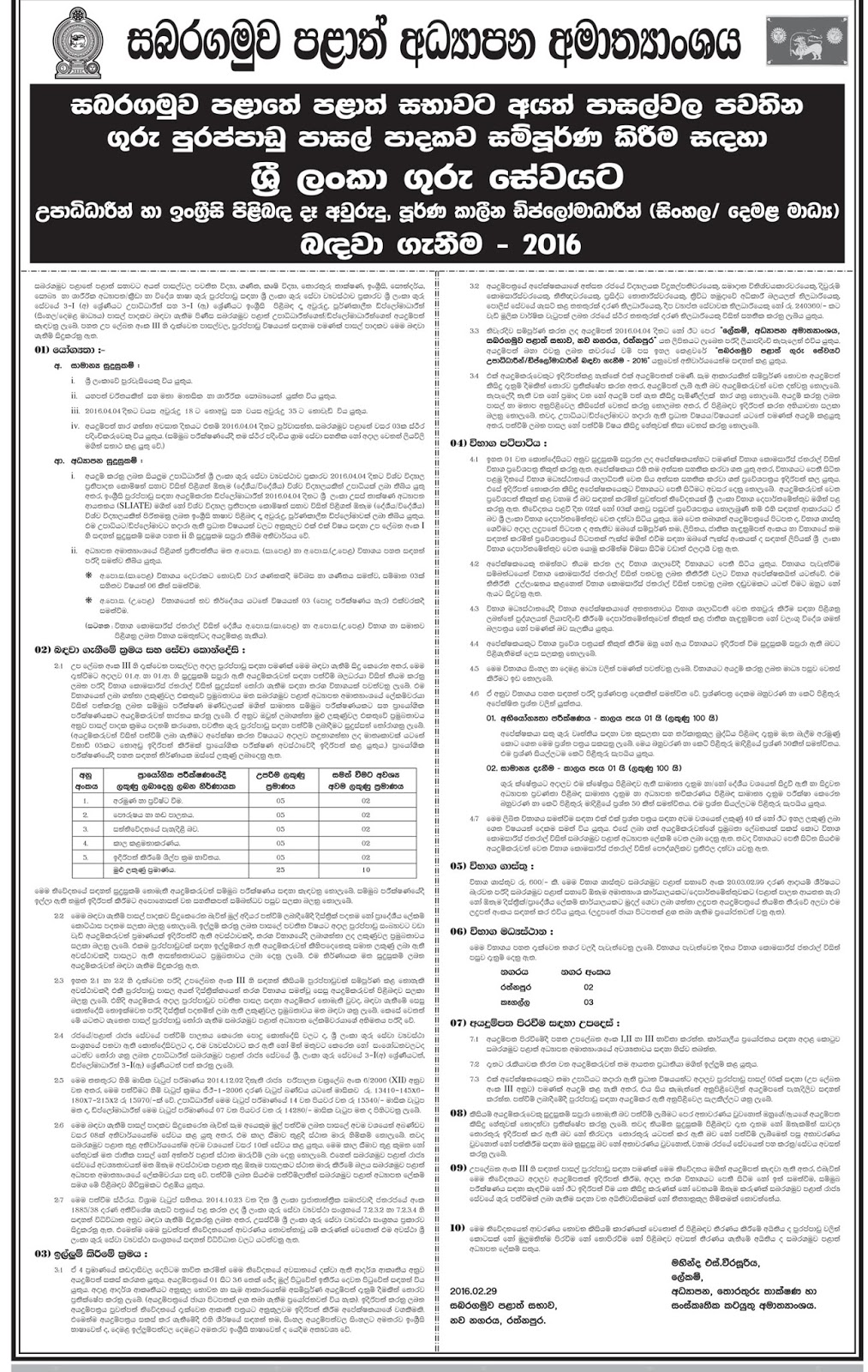Vacancies - Collectibles in Sri Lanka Teachers graduates and in English on to complete based school teachers in the schools of Sabaragamuwa Province-year full-time diploma (Sinhala / Tamil) Recruitment - Provincial Ministry of Education