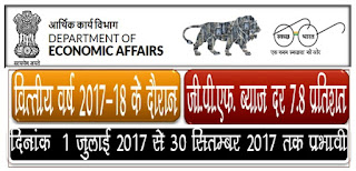 gpf-rate-from-1jul17-30sep17
