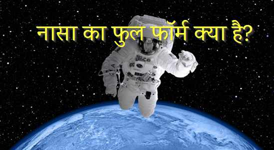 NASA Full Form In Hindi