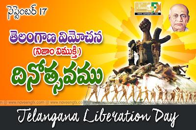 telangana-vimochana-dinotsavam-poster-wallpapers-posters-photos-naveengfx.com