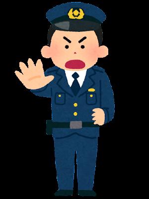 怒る警察官のイラスト(男性)
