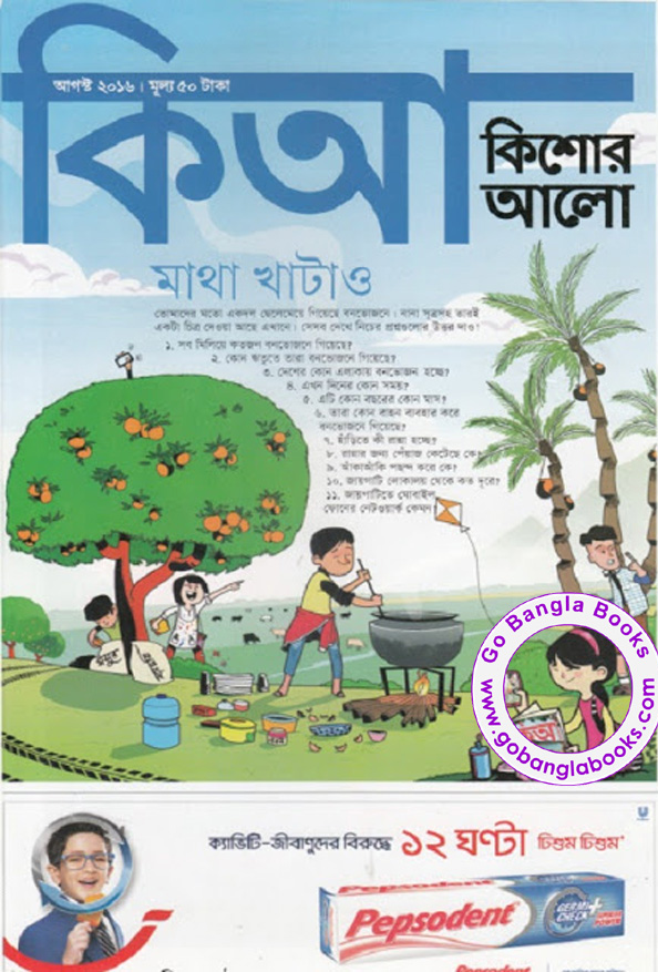 bangladesh economic review 2017 pdf bangla