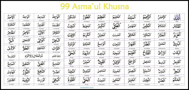 Gambar 99 Asmaul Khusna