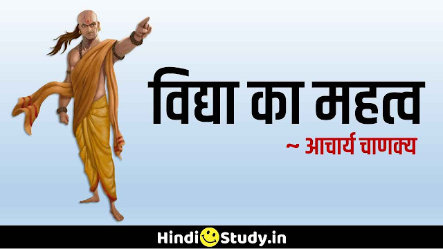 chanakya neeti about knowledge in hindi