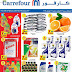 Carrefour Kuwait - 1KD, 2KD & 3KD Offer