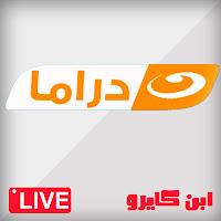 قناة ام بي سي دراما بث مباشر
