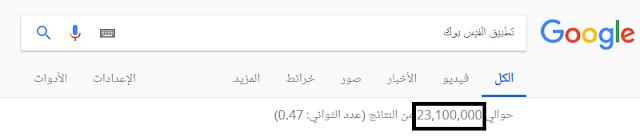 طريقة تصدر البحث في جوجل وظهور موقعك في أوائل نتائج البحث