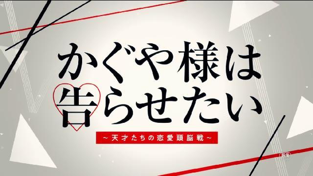 PV Terbaru Live-Action Kaguya Sama Love is War