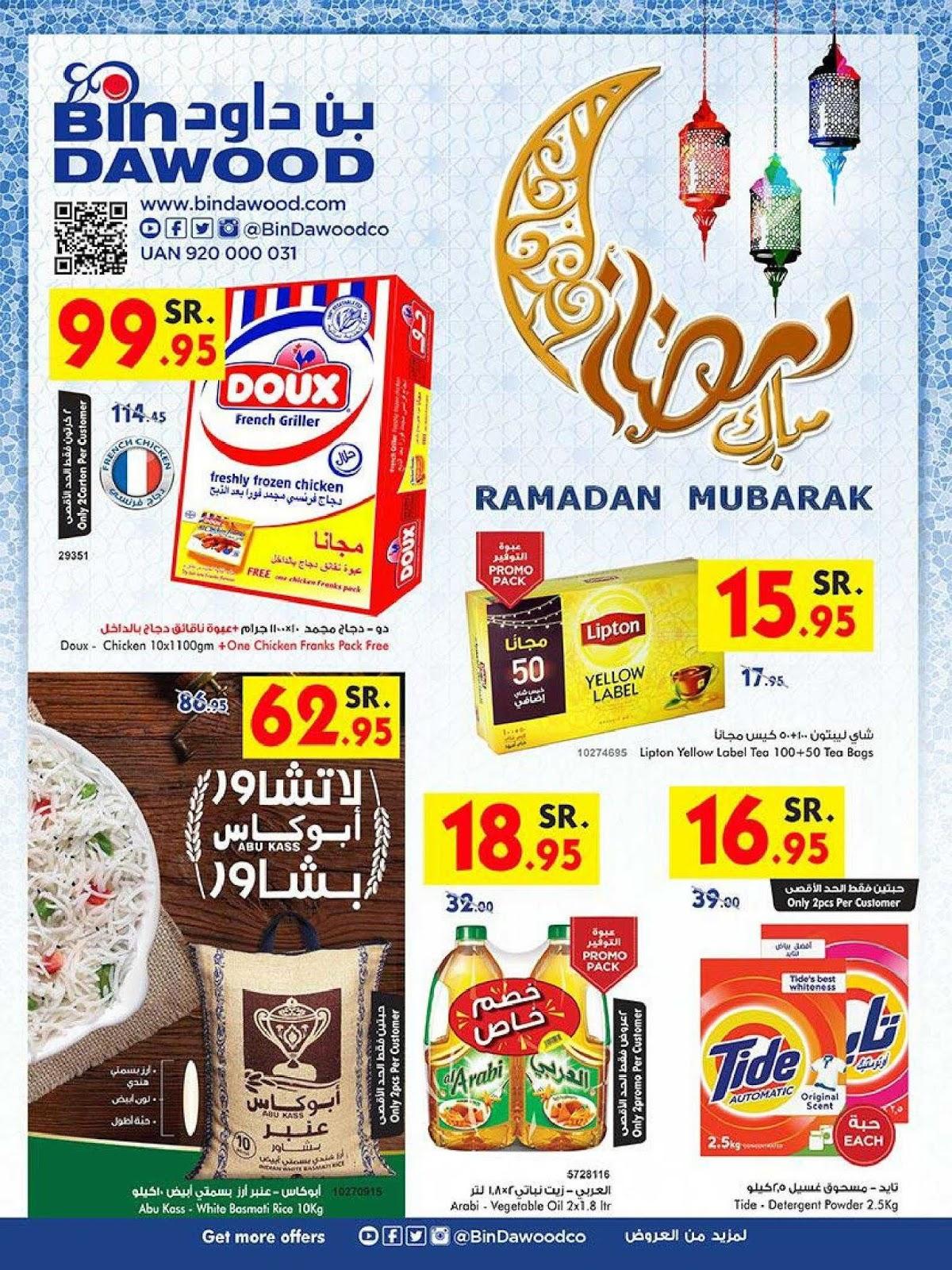 عروض بن داود السعودية الاسبوعية من 10 ابريل حتى 16 ابريل 2019 رمضان مبارك