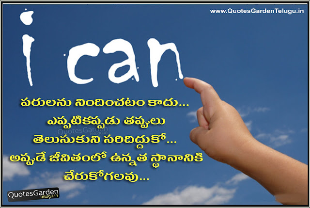 Self Attitude Quotes with good morning telugu quotes