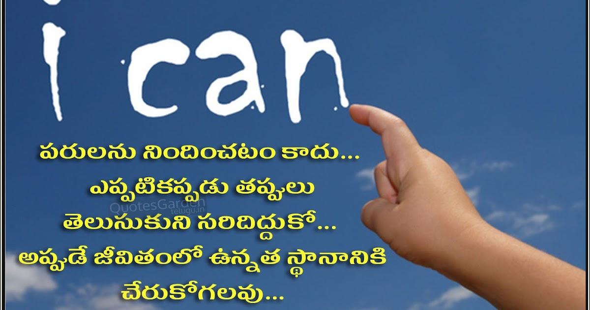 Self Attitude Quotes with good morning telugu quotes