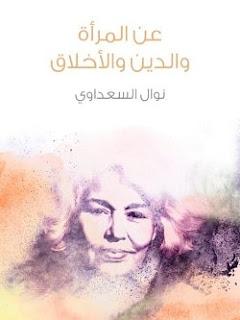تحميل كتاب عن المرأة والدين والأخلاق pdf - نوال السعداوي