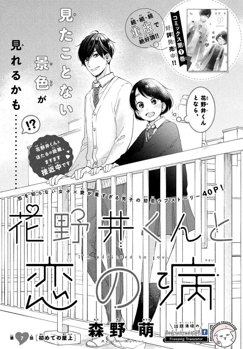 Hananoi-kun to Koi no Yamai-ตอนที่ 7